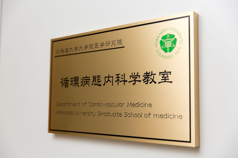 保護中: 同門会・関連病院 専用ページ